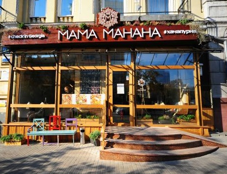 Mama Mahaha: an awesome Gerogian restaurant in Ukraine
